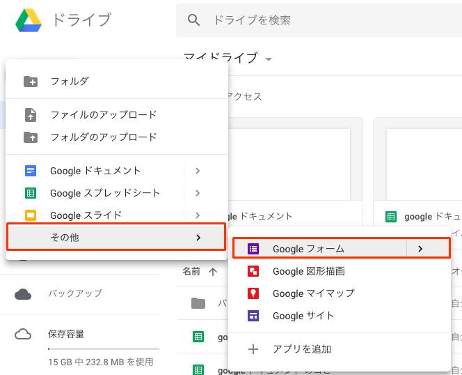 Google フォーム 活用 事例