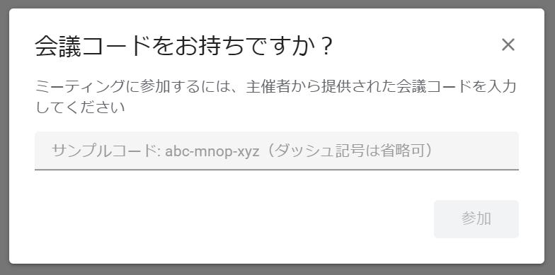 meet 会議 コード
