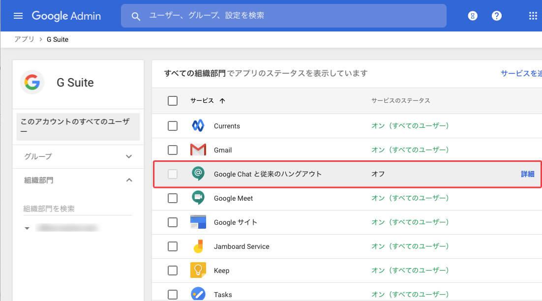 Google チャット ツール